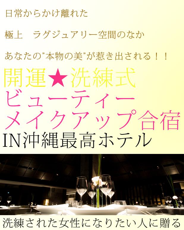 開運★洗練式エレガンスビューティーメイクアップ合宿 IN 沖縄高級ホテル